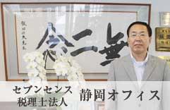 アイクス税理士法人静岡本社