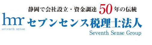 静岡の税理士法人アイクス画像