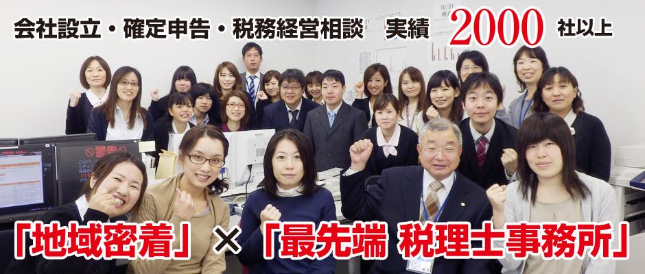 山陰地方(鳥取)で会社設立、確定申告、医院開業をお考えならアイクス税理士法人事務所にご相談ください。
